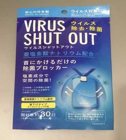 Продам Блокатор вирусов