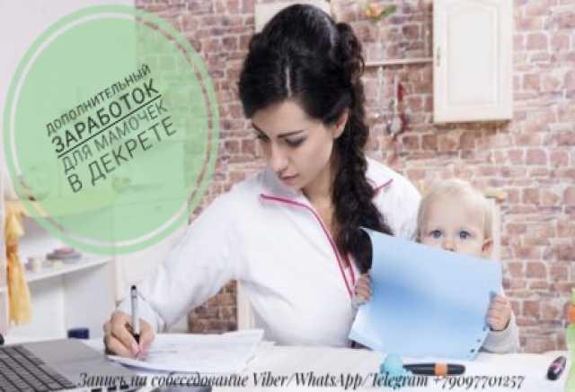 Вакансия: Дополнительный доход для мам в декрете