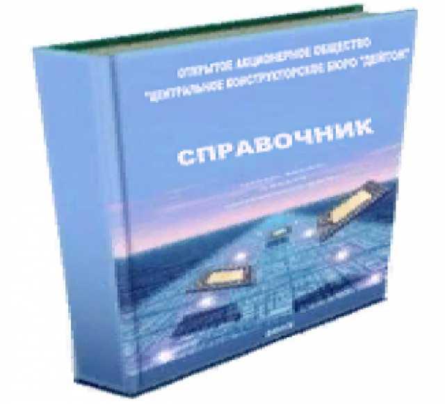 Продам: Справочник Микросхемы интегральные
