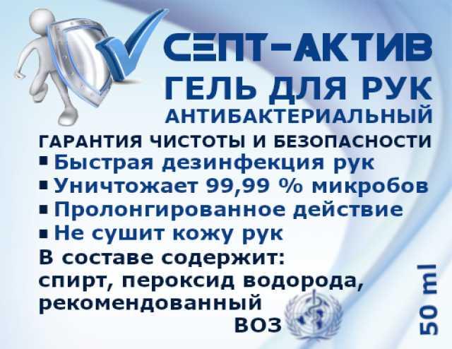 Продам Антисептический гель для рук
