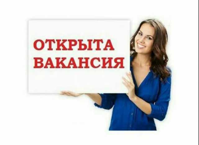 Вакансия: Работа без опыта (удаленно)