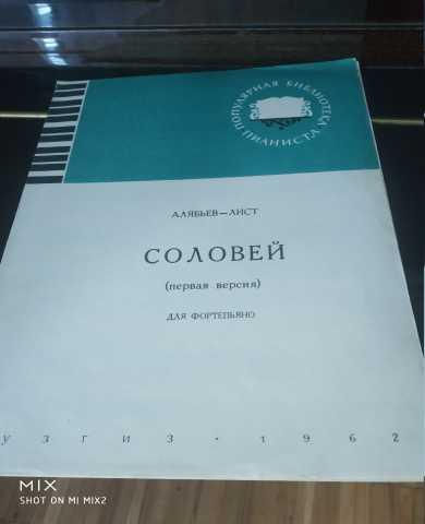 Продам Ноты Retro 1962 Алябьев - Лист {Соловей}