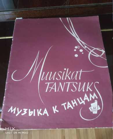 Продам: { Произведения Эстонских композиторов
