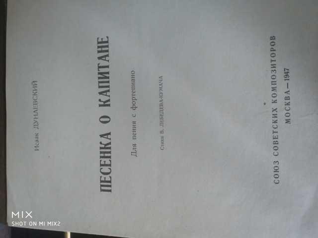 Продам 1947 Текст {Песенка о капитане} ноты
