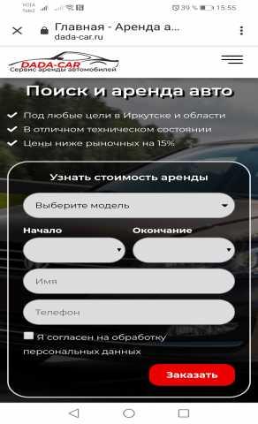Продам: Сайт по аренде авто