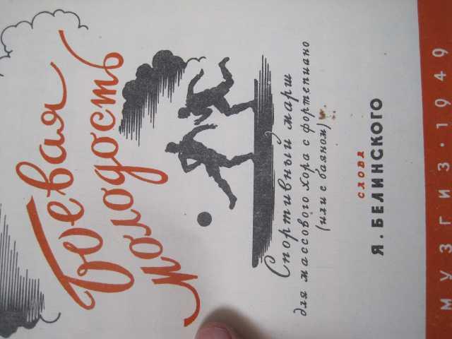 Продам 1949 Ноты Спортивный марш Боевая молодо