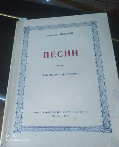 Продам 1948 Сборник Песен 100 страниц