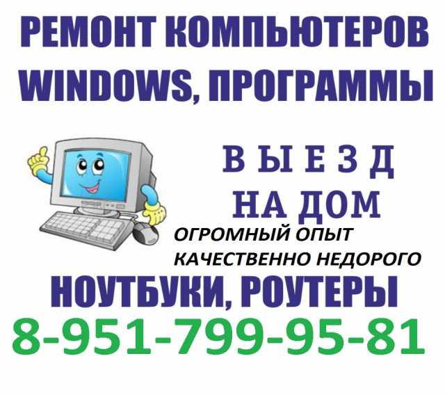Предложение: Ноутбук и компьютер-починка.Качественно