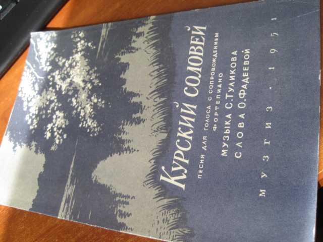 Продам Ноты 1951 Курский соловей голоса с ф-но