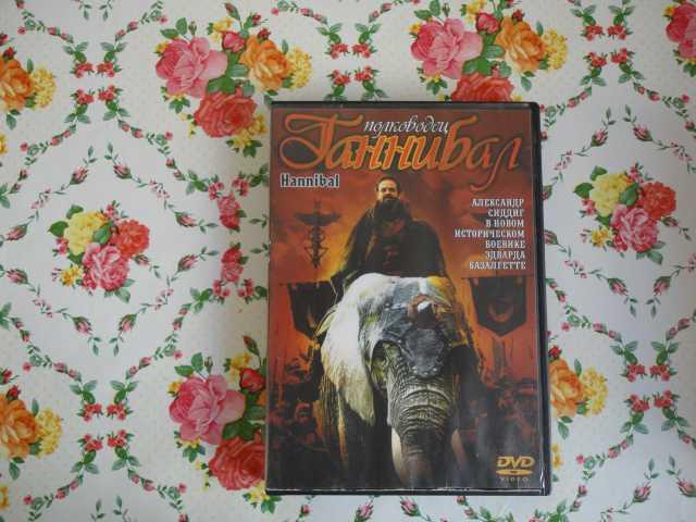 Продам CD DVD Ганнибал