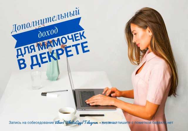 Вакансия: Дополнительный заработок для мамочек