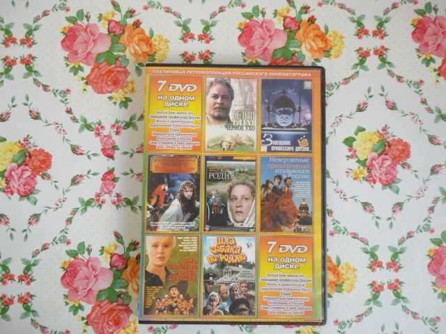 Продам CD DVD Рразные Фильмы