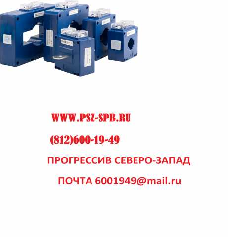 Продам: Измерительные трансформаторы тока