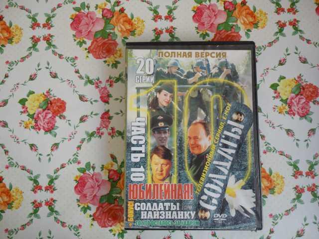 Продам CD DVD Солдаты 10