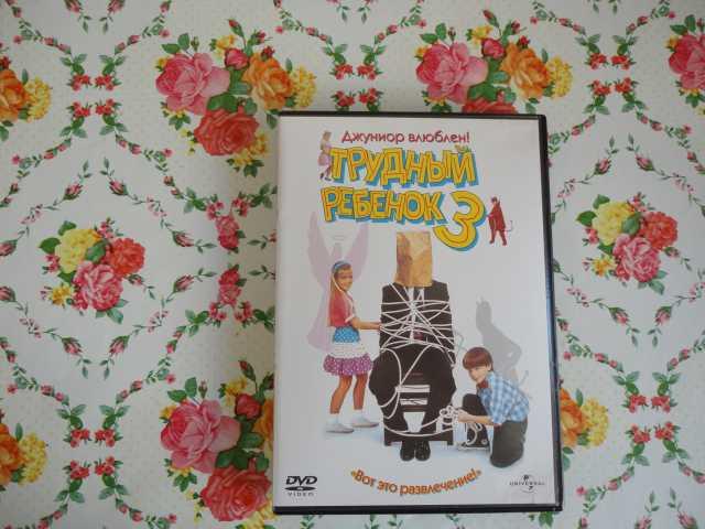 Продам CD DVD Трудный Ребенок 3