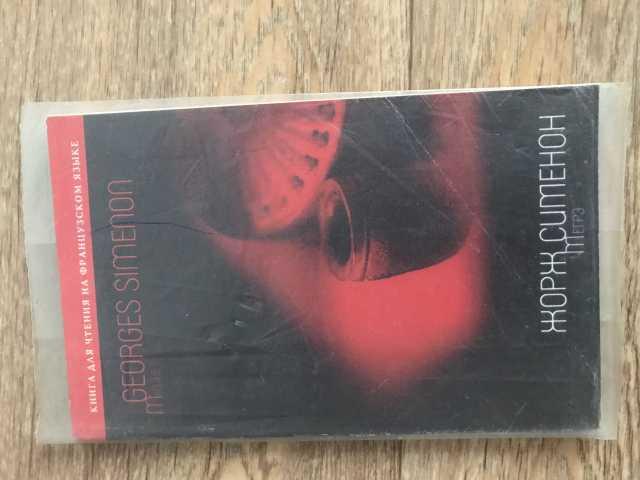Продам: Книга на французском языке