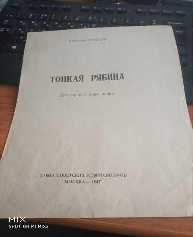 Продам 1947 Текст Песни {Тонкая рябина}с нотами