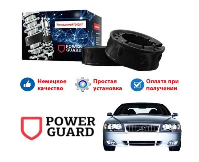Продам: автобаферы Power Guard