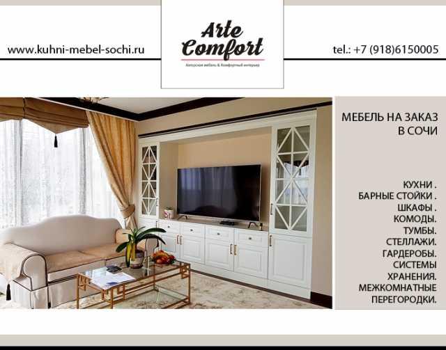 Продам: Дистанционно заказать мебель в Сочи