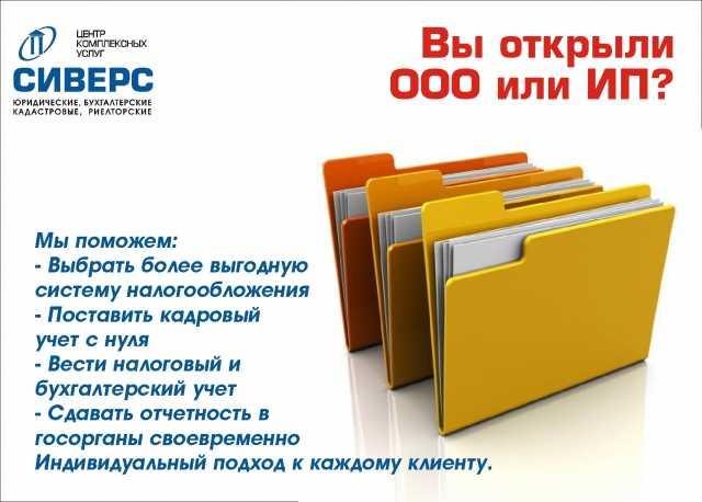 Предложение: Ведение бухгалтерского учета