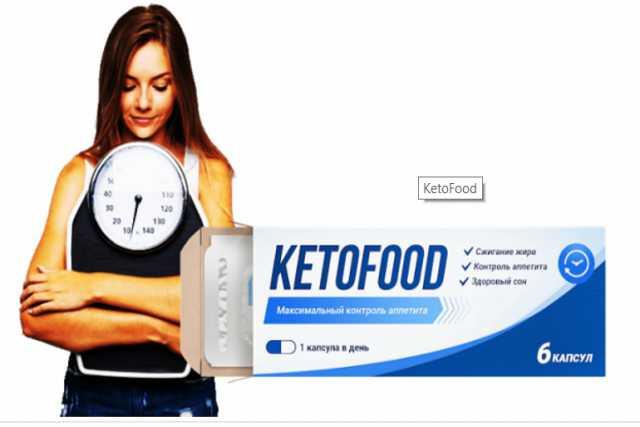 Продам KETOFOOD капсулы для быстрого похудения