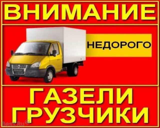 Предложение: Перевозка Мебели Авто Грузчики