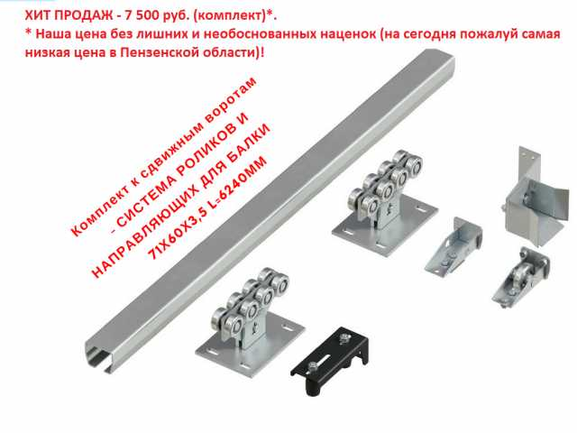 Продам: 7500 руб.-за комплект откатных ворот!