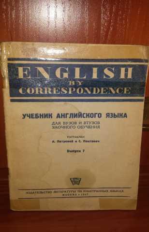 Продам: учебник английского языка 1947 года