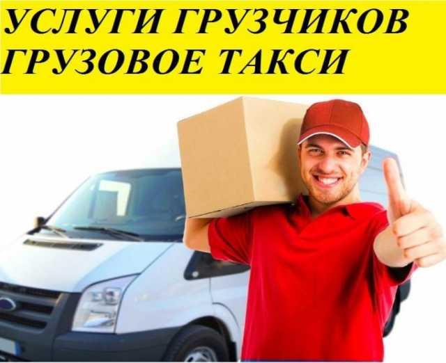 Предложение: Переезд квартиры и Офиса Упаковка