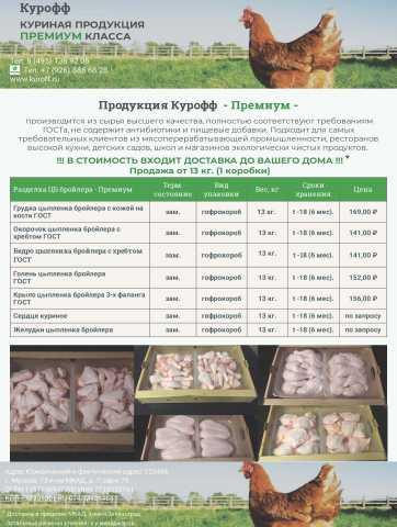 Продам: Курица с доставкой на дом