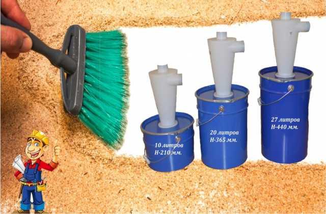 Продам Циклон для пылесоса с пылесборником