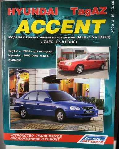 Продам: Книга по ремонту авто. HYUNDAI ACCENT