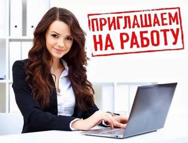 работа для девушек вакансии тюмень