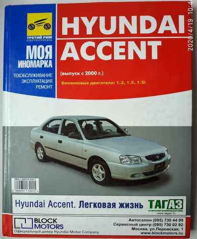Продам: Книги по ремонту авто. HYUNDAI ACCENT