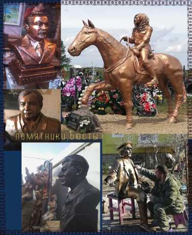 Продам Скульптура памятник