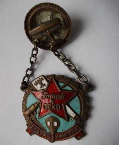 Продам: Знак значок Готов к ПВХО 1935 СССР ХХв