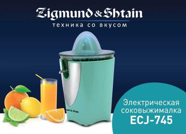 Продам: Соковыжималка Zigmund & Shtain EСJ-745