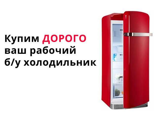 Куплю: холодильник