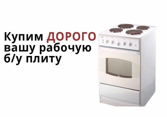 Куплю: плиту