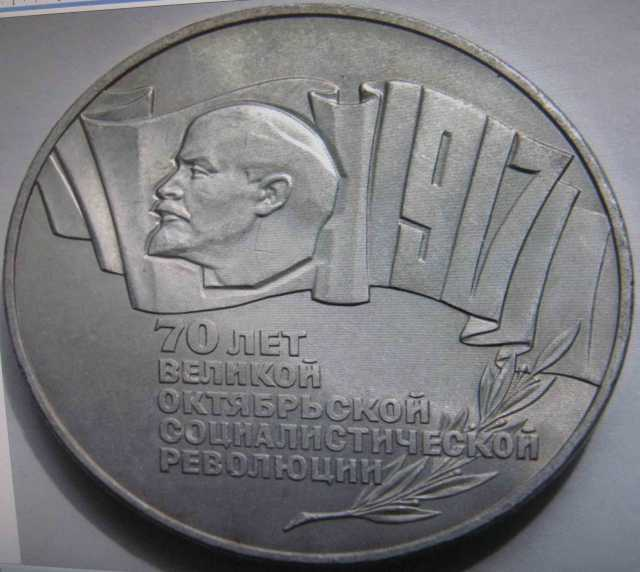 Куплю: Монету 5руб-1987г (70 лет Окт Революц)
