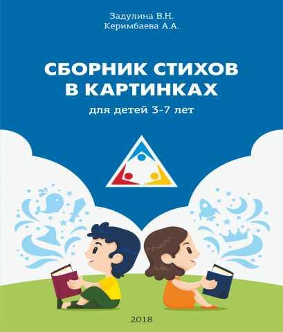 Продам: Электронная Книга для развития памяти ре
