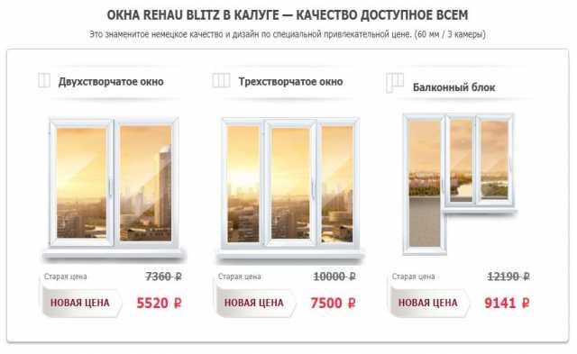 Продам: Качественные пластиковые окна