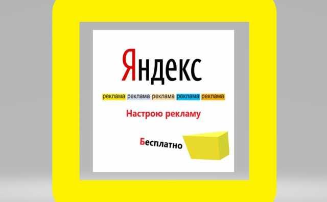 Ищу работу: Бесплатно настрою рекламу на Яндекс