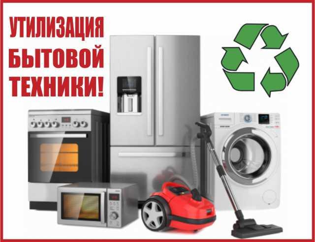 """Предложение: """"выкуп"""" бытовой техники/ мебели /торг.об"""