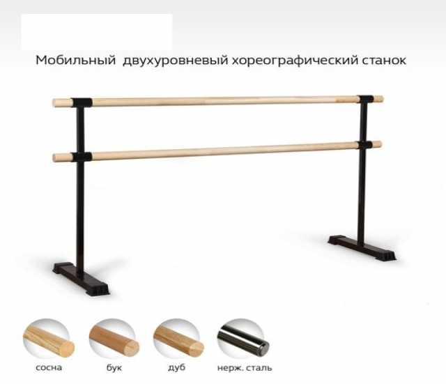 Предложение: Изготавливаем балетные станки под заказ