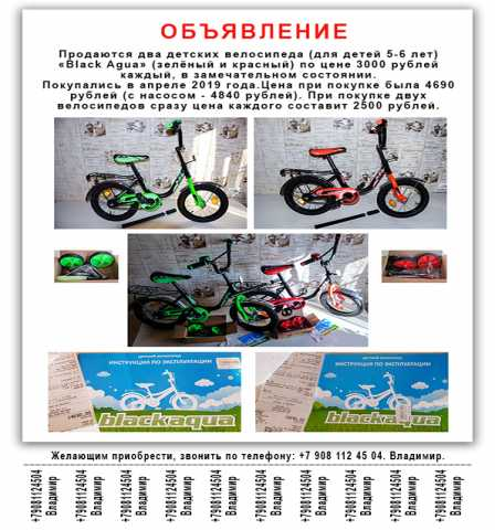 Продам продажа детских велосипедов