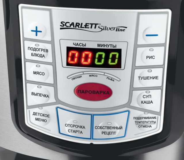 Продам: скороварка Scarlett Silver line