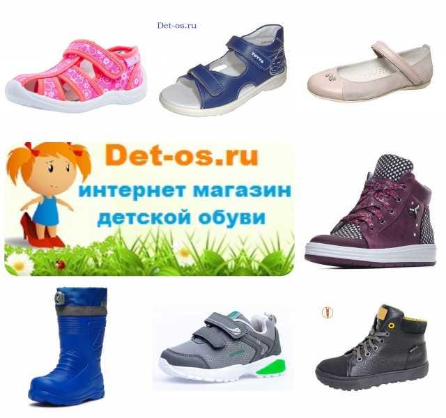 Продам: Детская обувь Котофей, Лель Тотто