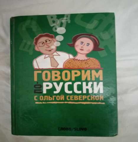 Продам: Книга «Говорим по-русски»