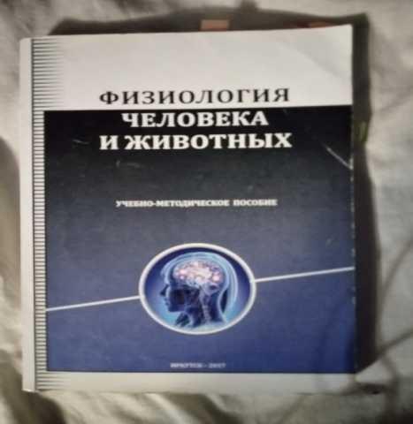Продам: Книга «Физиология человека и животных